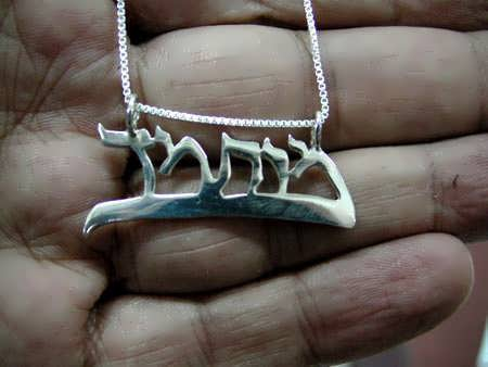 Mohamad pendant in Hebrew
