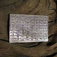 72 Names Tablet Silver