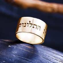 Responsibility Ring Gold (Hebrew)