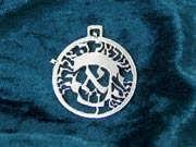 Shema Israel Silver 147