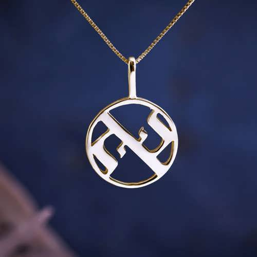 AHAVA Pendant Small Gold