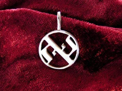 AHAVA Pendant Small Silver
