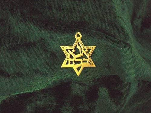 מגן דוד אנא בכוח זהב