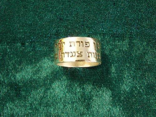 Ben Porat Yosef Ring Gold