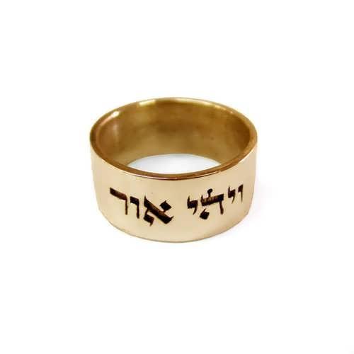טבעת ויהי אור בזהב