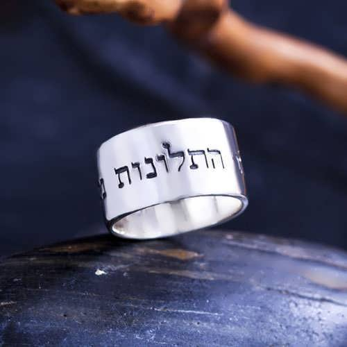 Responsibility Ring Silver (Hebrew)