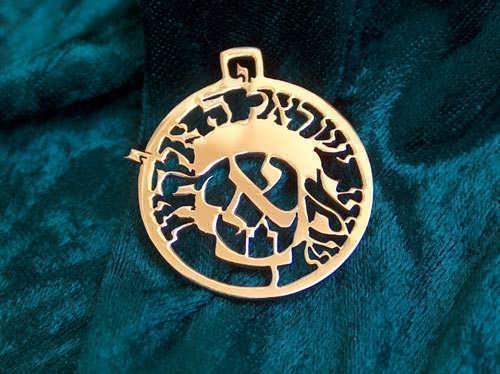 שמע ישראל - זהב