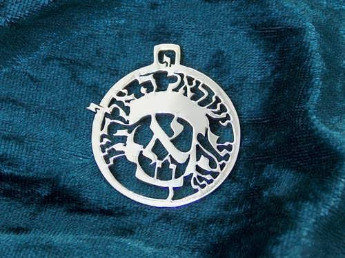 Кулон «Шма Исраэль», серебро