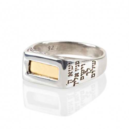 Priestly Blessings Five Metals Ring