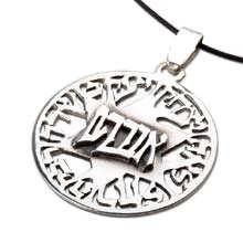 Кулон «Маген Авот», серебро