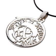Shema Israel Silver