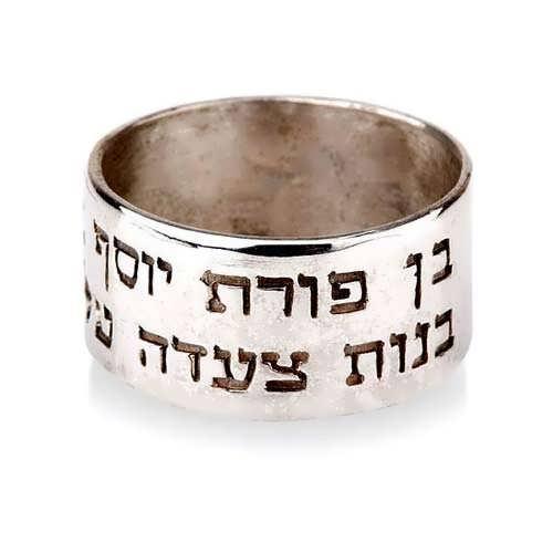 טבעת בן פורת יוסף כסף