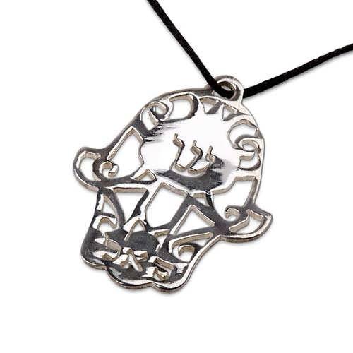 Хамса «Самех-Алеф-Ламед», серебро