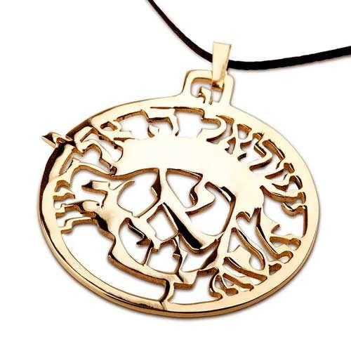Shema Israel Gold