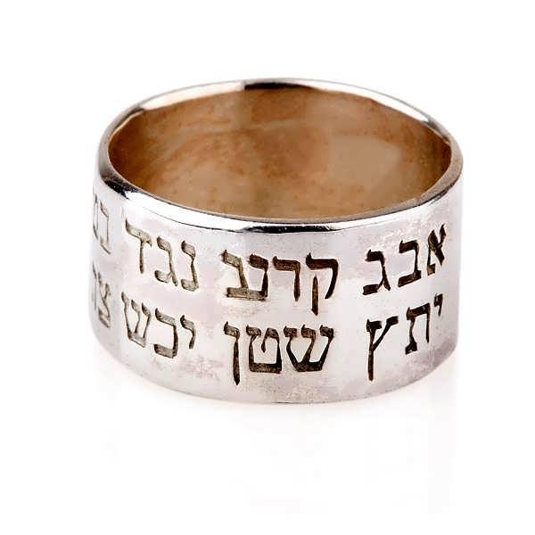 Ana Bekoach Ring Silver